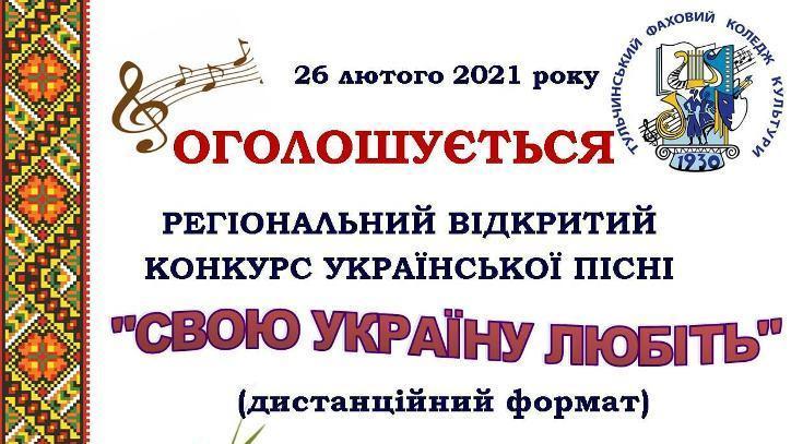 26 лютого 2021 року на базі Тульчинського фахового коледжу культури в дистанційному форматі відбувся регіональний відкритий конкурс української пісні «Свою Україну любіть».