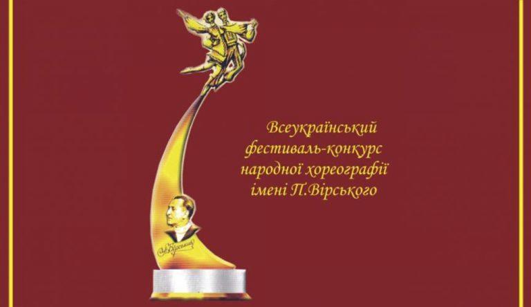 VІ Всеукраїнський фестиваль-конкурс народної хореографії імені Павла Вірського